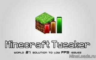 MinecraftTweaker для Майнкрафт 1.12.2, 1.13