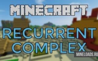Мод Recurrent Complex для Майнкрафт 1.12.2, 1.13