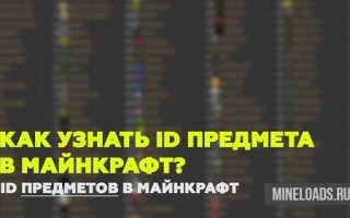 ID ПРЕДМЕТОВ для Minecraft 1.12.2
