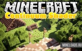 Шейдер Continuum для Minecraft 1.12.2, 1.13