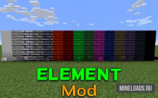 Мод Element для Майнкрафт 1.12.2, 1.13