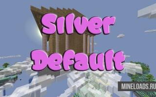 Текстур-пак Silver Default для Майнкрафт 1.12.2, 1.13