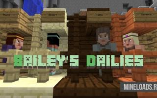 Мод Bailey's Dailies для Майнкрафт 1.12.2, 1.13