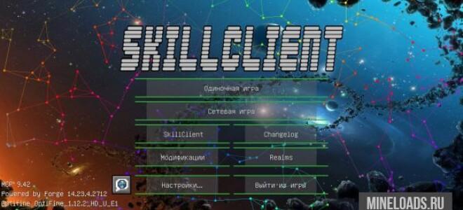 Чит SkillClient для Майнкрафт 1.13.1