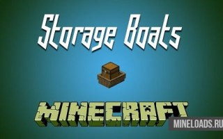 Мод Storage Boats для Майнкрафт 1.12.2, 1.13