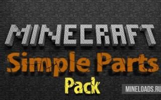 Мод Simple Parts Pack для Майнкрафт 1.12.2, 1.13