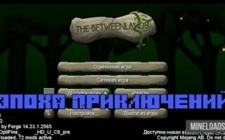 Клиент Minecraft 1.13 с модами от Лололошки