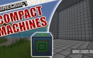 Мод Compact Machines для Майнкрафт 1.12.2, 1.13
