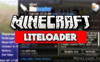 Мод LiteLoader для Майнкрафт 1.13