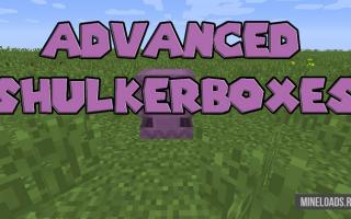 Мод на Advanced Shulkerboxes для Майнкрафт 1.13