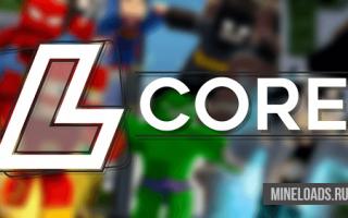 Мод Lucraft: Core для Майнкрафт 1.12.2, 1.13