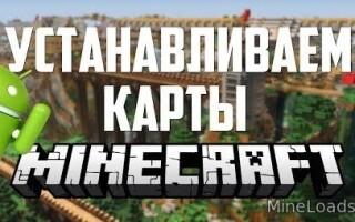 Как устанавливать карты в Minecraft