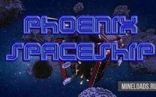 Карта Космический корабль для Майнкрафт 1.12.2, 1.13