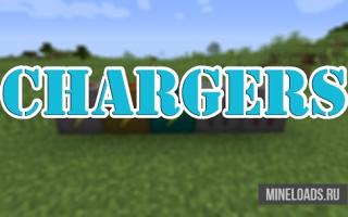 Мод Chargers для Майнкрафт 1.13