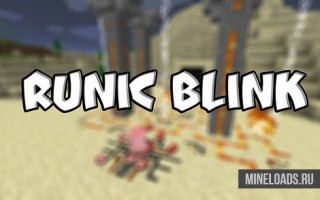 Мод Runic Blink для Майнкрафт 1.12.2, 1.13