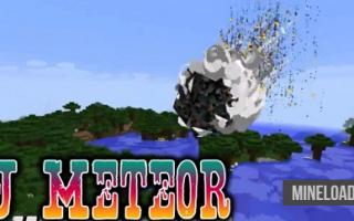 Мод JJ Meteor для Майнкрафт 1.12.2, 1.13