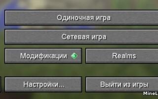Мод Красивый HD шрифт для Майнкрафт 1.12.2