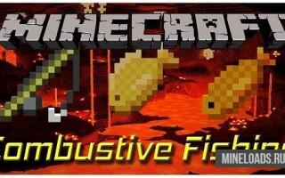 Мод Combustive Fishing для Майнкрафт 1.12.2, 1.13