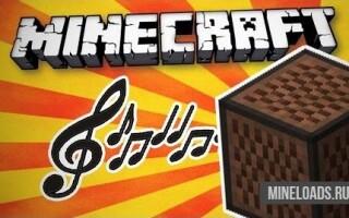 Убрать дефекты звука в Minecraft 1.13, 1.13.1