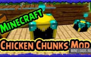 Мод Chicken Chunks для Майнкрафт 1.12.2, 1.13