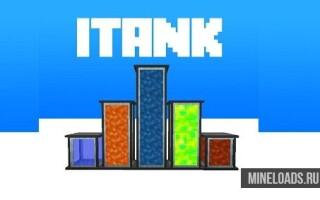 Мод ITank для Майнкрафт 1.12.2, 1.13