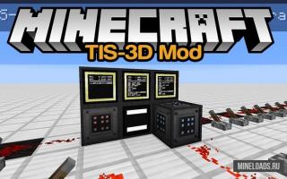 Мод на TIS-3D для Майнкрафт 1.13