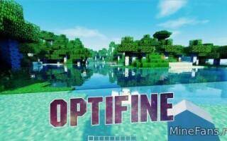 OptiFine HD для Майнкрафт 1.13, 1.12.2