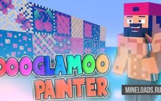 Мод Dooglamoo Painter для Майнкрафт 1.12.2, 1.13