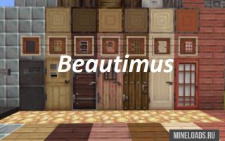 Текстур-пак Beautimus для Майнкрафт 1.12.2, 1.13