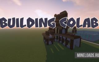 Карта Building Colab для Майнкрафт 1.12.2, 1.13