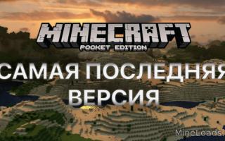 Самая последняя версия Minecraft PE на андроид
