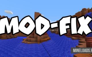 Мод Mod-Fix для Майнкрафт 1.12.2, 1.13