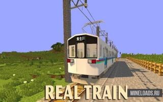 Мод на Реалистичные Поезда для Майнкрафт 1.12.2