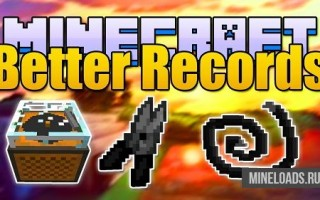 Мод Better Records для Майнкрафт 1.12.2, 1.13