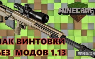 Снайперские винтовки для Майнкрафт 1.13 [Датапак]