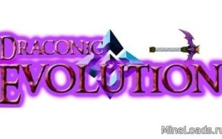 Мод Draconic Evolution для Minecraft 1.12.2, 1.13