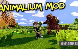 Мод Animalium для Майнкрафт 1.12.2