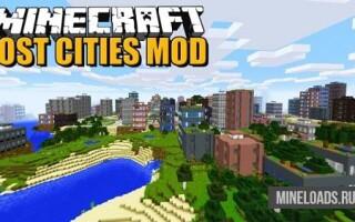 Мод The Lost Cities для Майнкрафт 1.12.2, 1.13