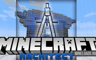 Мод Architect для Майнкрафт 1.12.2, 1.13