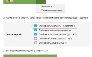 Minecraft 1.13 Cнапшот 18w22a