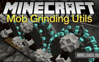 Мод Mob Grinding Utils для Майнкрафт 1.12.2, 1.13