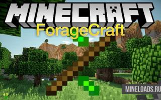 Мод ForageCraft для Майнкрафт 1.13