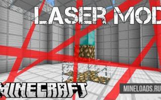 Мод Laser Level для Майнкрафт 1.12.2, 1.13