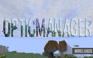 Мод OpticManager для Майнкрафт 1.12.2, 1.13