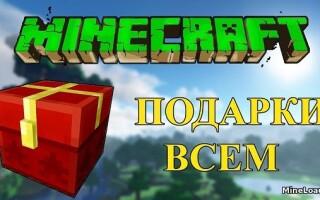 Плагин Подарки игрокам сервера для Майнкрафт 1.12.2, 1.13