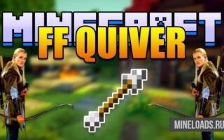 Мод FF Quiver для Майнкрафт 1.12.2, 1.13