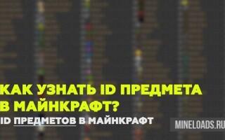 ID ПРЕДМЕТОВ для Minecraft 1.6.4