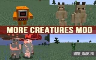 Мод Even More Creatures для Майнкрафт 1.12.2, 1.13