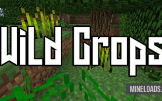 Мод Wild Crops для Майнкрафт 1.12.2, 1.13