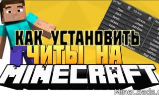 Как установить читы на Minecraft
